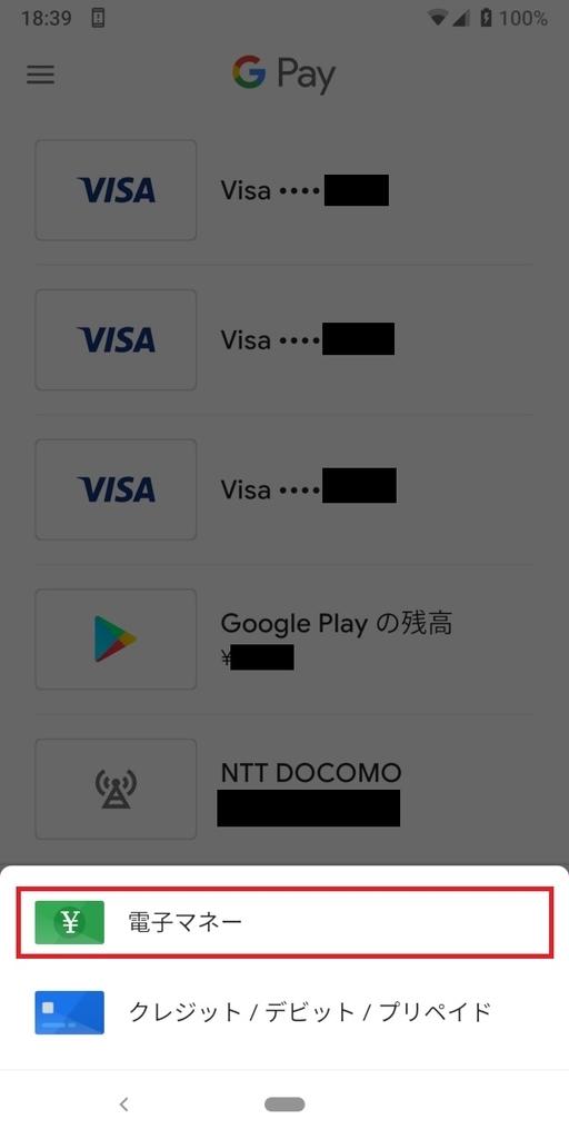 GooglePay、電子マネー、追加