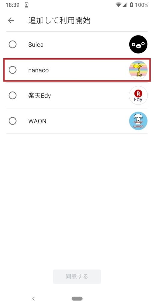 GooglePay、nanaco、追加