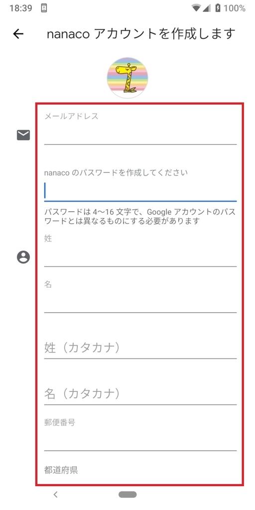 GooglePay、nanaco、アカウント登録