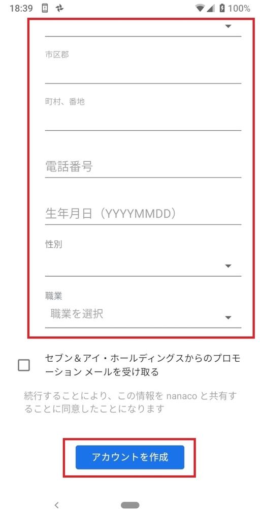 GooglePay、nanaco、アカウント登録その2