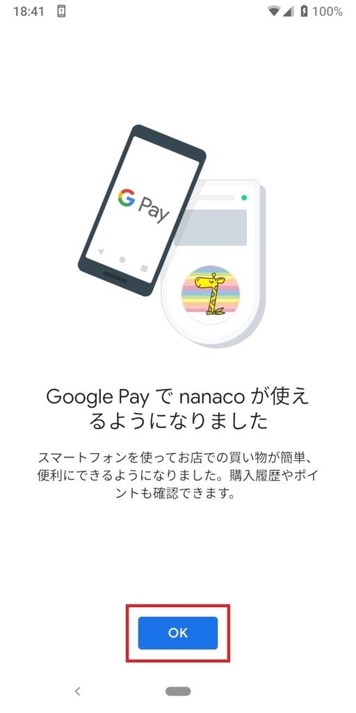 GooglePay、nanaco、登録完了