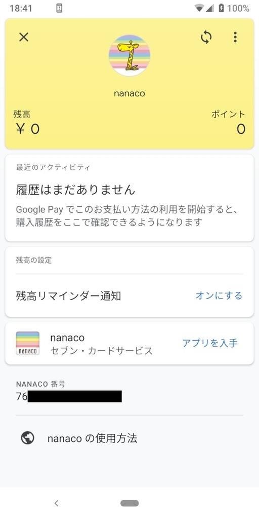 GooglePay、nanaco、アカウント