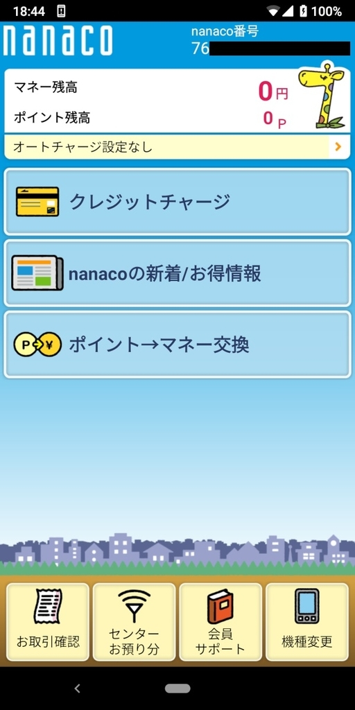 nanaco、アプリ、アカウント