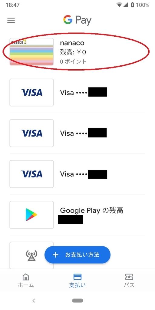 GooglePay、お支払い方法一覧