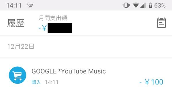 YouTubeMusic、決済確認