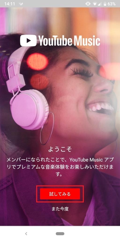 YouTubeMusic、使ってみる