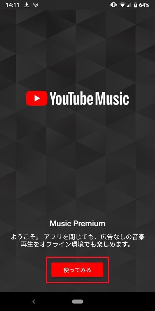 YouTubeMusic、使ってみるその2
