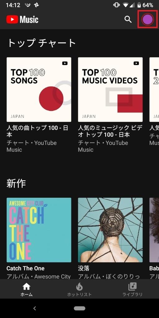 YouTubeMusic、アカウント