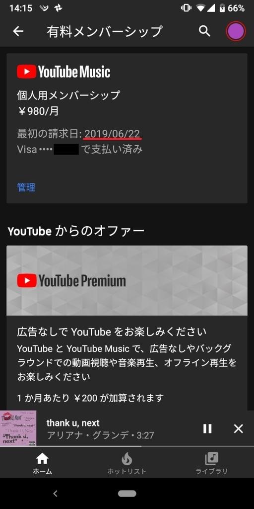 YouTubeMusic、最初の請求日