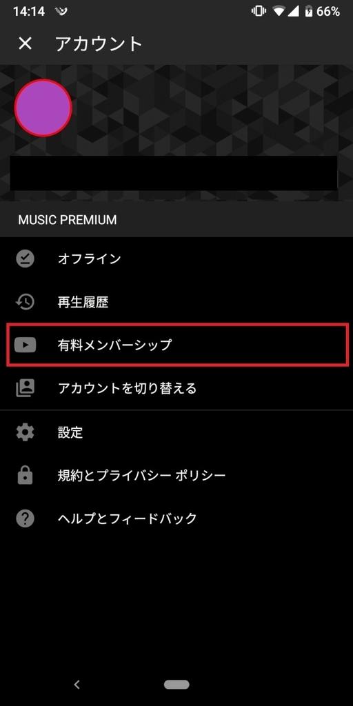 YouTubeMusic_アカウント画面