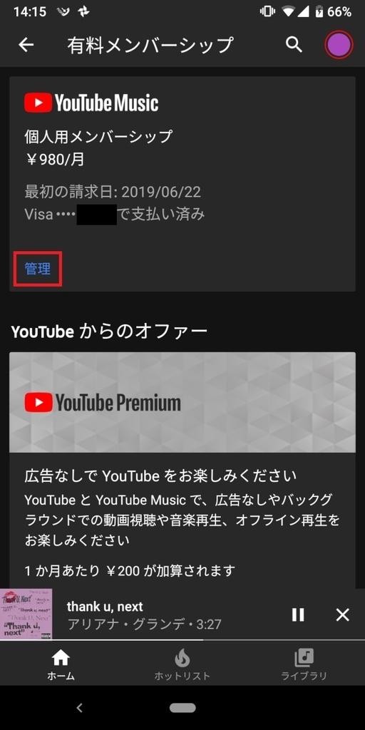 YouTubeMusic_メンバーシップの管理
