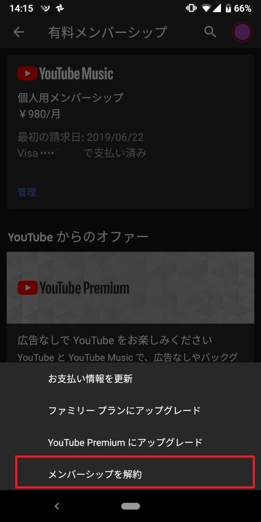 YouTubeMusic_メンバーシップの解約