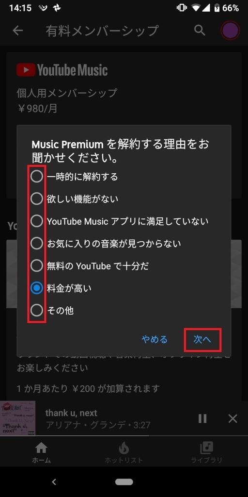 YouTubeMusicPremium_解約理由