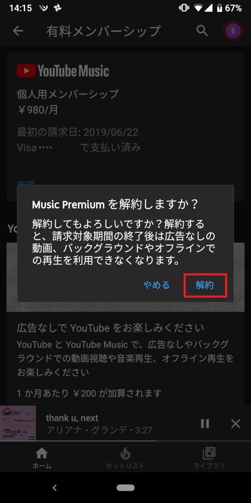 YouTubeMusicPremium_解約