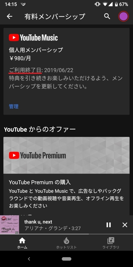 YouTubeMusicPremium_解約日