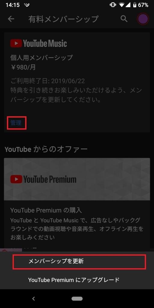 YouTubeMusicPremium_メンバーシップの更新