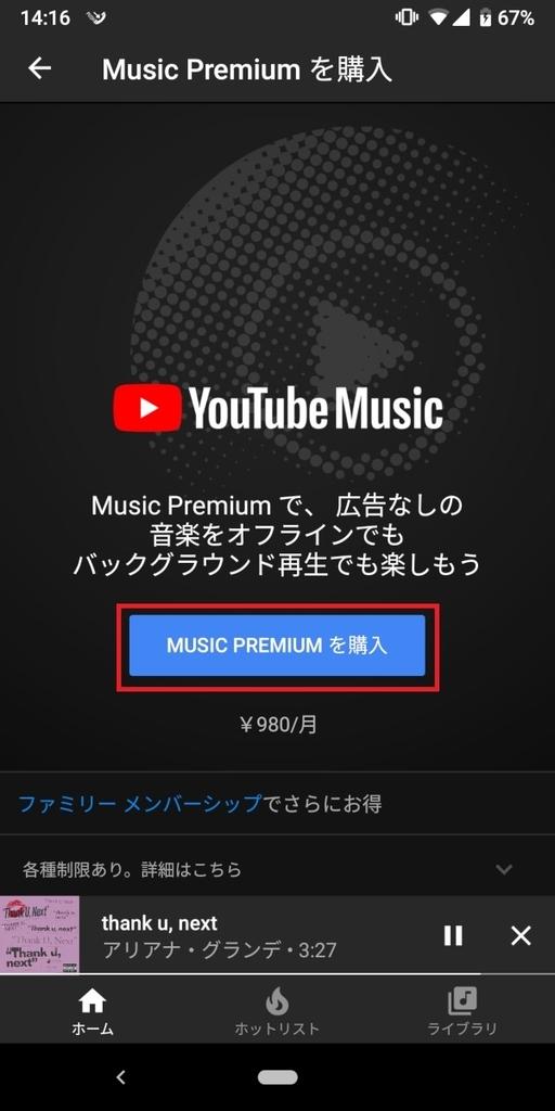 YouTubeMusicPremium_購入