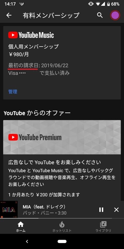 YouTubeMusicPremium_継続