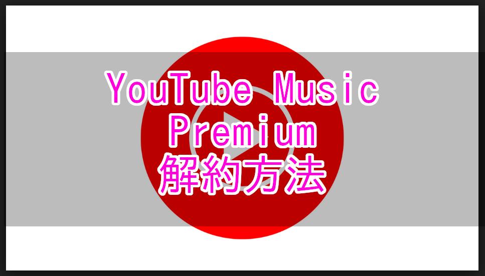 YouTubeMusicPremium_解約イメージ