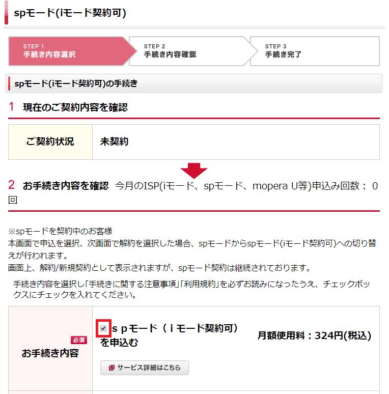 spモード未契約、spモード(iモード契約可)を申込む