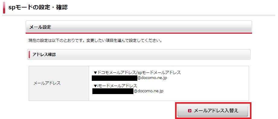 mydocomo、iモード、spモード、メールアドレス