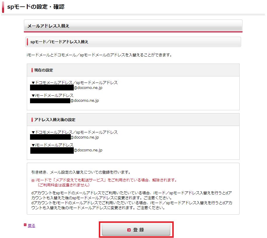 mydocomo、iモード、spモード、メールアドレス入れ替え
