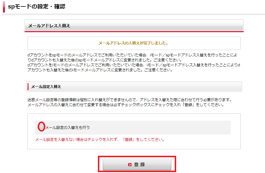 mydocomo、iモード、spモード、メールアドレス入れ替え完了