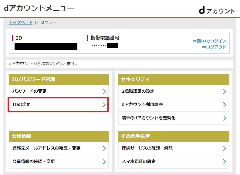 dアカウントメニュー、IDの変更