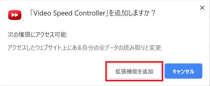 VideoSpeedContoroller、拡張機能を追加、決定