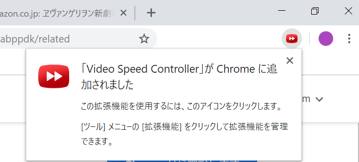 VideoSpeedContoroller、拡張機能を追加、完了