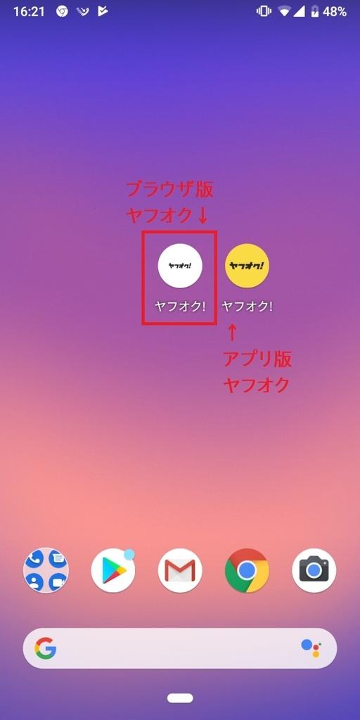 Android、ホーム画面、ヤフオク、アプリ、ブラウザ