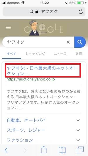 iPhone、ブラウザ、検索