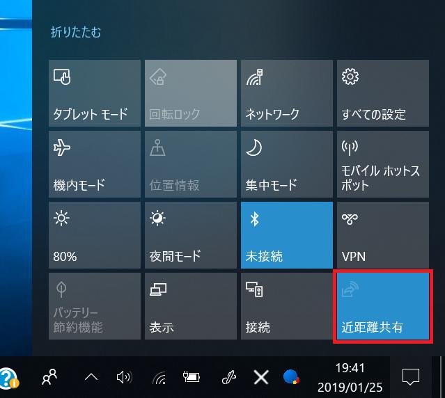 Windows10、通知バー、近距離共有