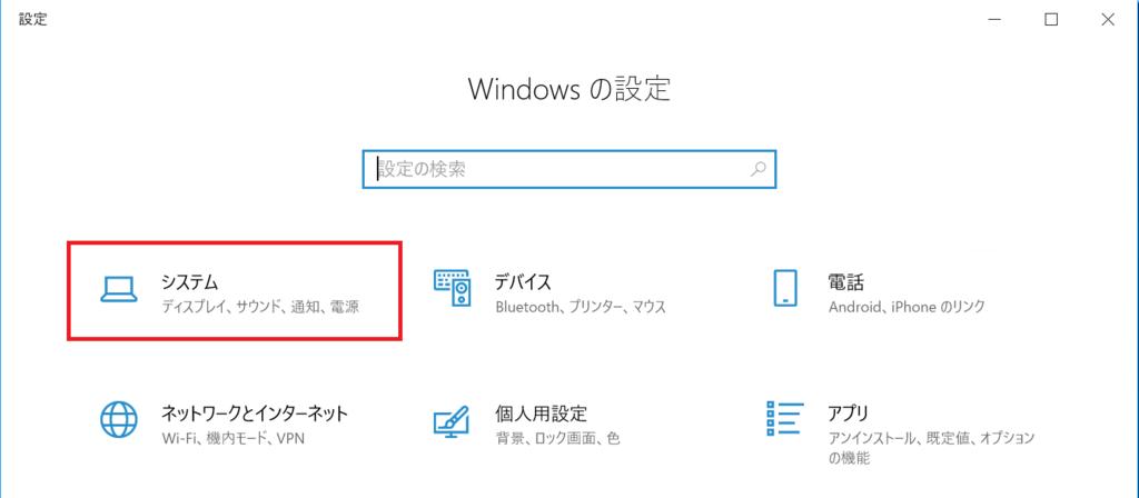 Windows10、設定、システム