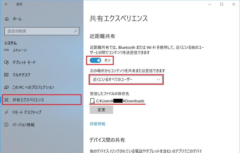 Windows10、共有エクスペリエンス、設定