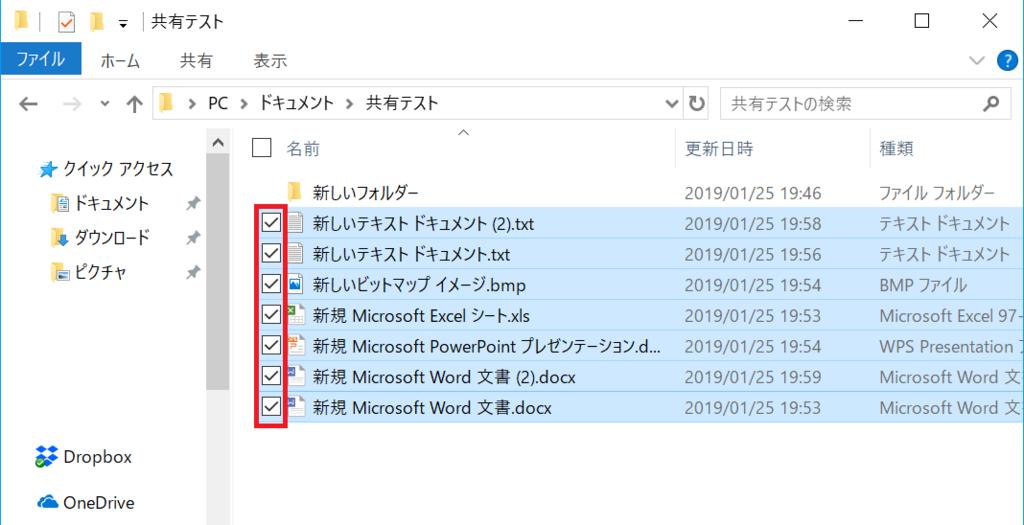 Windows10、ファイル選択