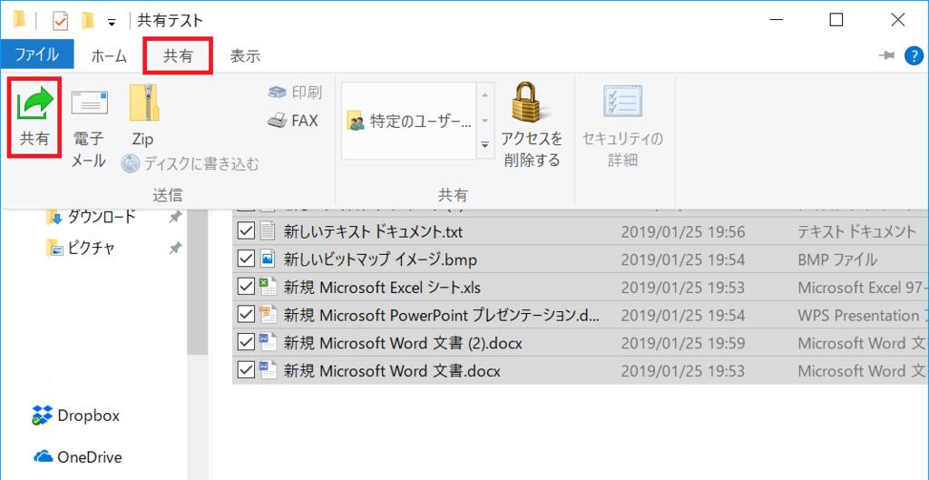 Windows10、ファイル選択、ファイル共有