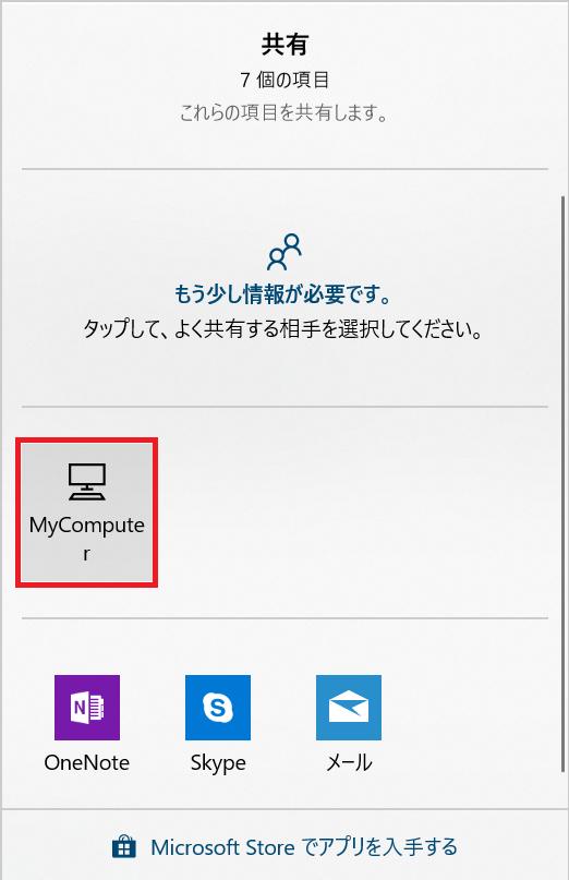 Windows10、ファイル共有先選択