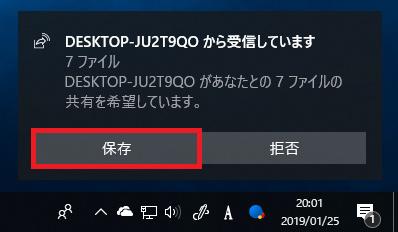 Windows10、通知、ファイル共有、保存