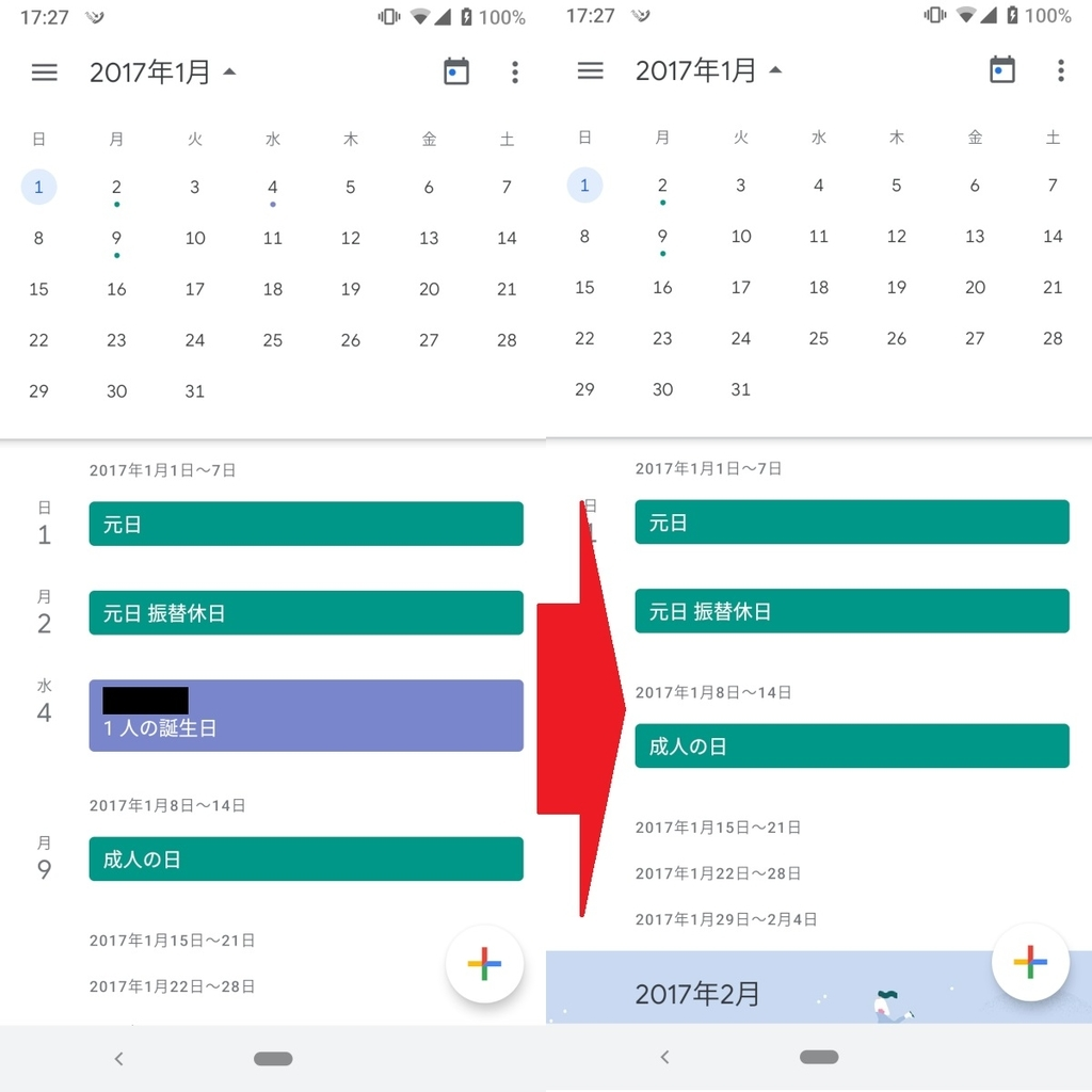 Googleカレンダー、誕生日、非表示、イメージ