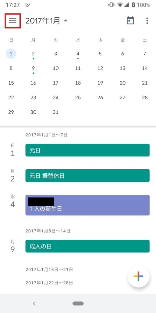 Googleカレンダー、トップ