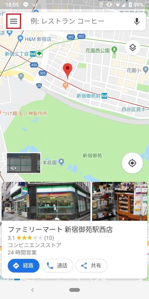 アプリ、Googleマップ、検索