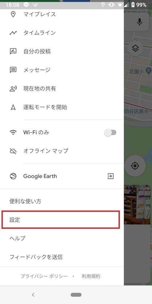 アプリ、Googleマップ、メニュー、設定