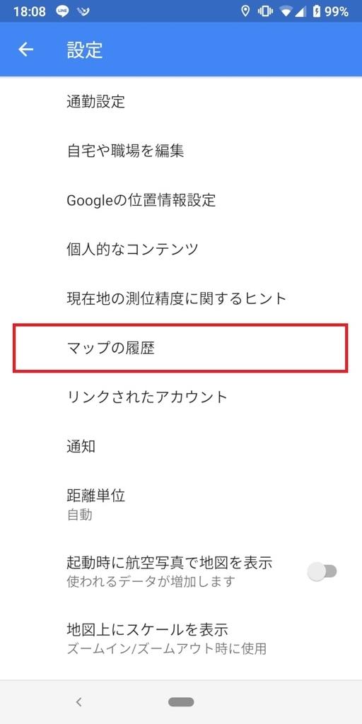 Googleマップ、設定、マップの履歴