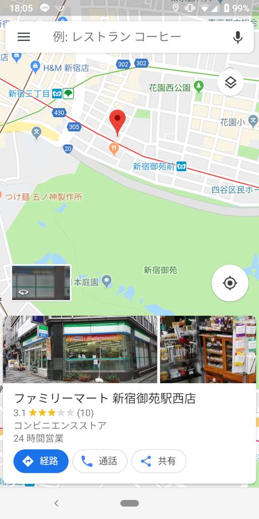 Googleマップ、検索履歴、再表示