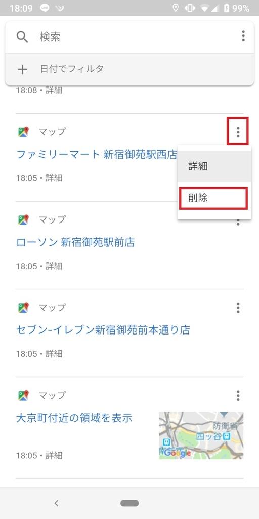 Googleマップ、検索履歴、削除