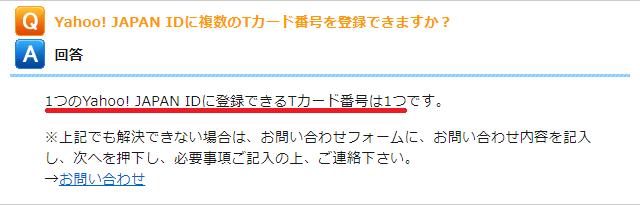 Tカード、Yahoo!JAPAN ID、登録、1つのみ