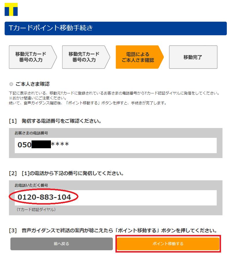 Tポイント移行、電話番号認証