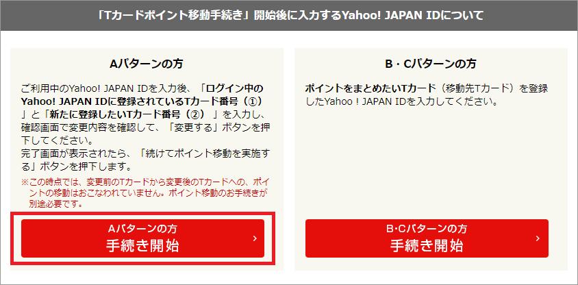 Aパターン、Yahoo!JAPAN ID、Tポイント番号、紐づけ変更