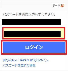 Yahoo!JAPAN ID、ログイン、Tポイント